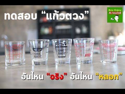 EP.4 เทคนิคการชงเครื่องดื่ม  l  แก้วตวงเหมือนกัน อันไหนจริงอันไหนหลอก