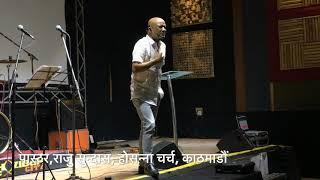 दर्शनमा रहेर 'नाम र धन' कमाउने सुत्र बारे हरेकले सुन्नै पर्ने रहस्यम संदेश । पास्टर राजु सुन्दास ।।