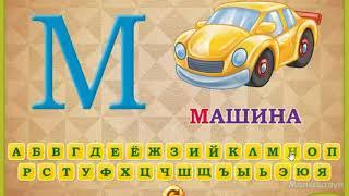 Развивающая игра для малышей Азбука - Малышка изучает азбуку, учит алфавит, буквы и слова.
