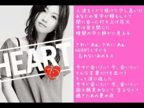 大塚愛の【HEART】を歌ってみた。by儚
