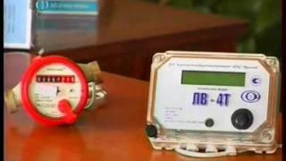 4-х тарифный счетчик воды с датчиком температуры ЛВ-4Т(, 2011-09-07T11:47:46.000Z)