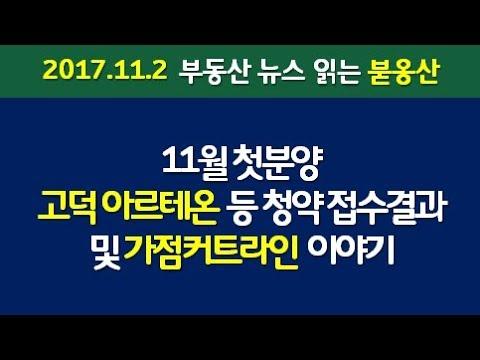 서울 11월 첫분양, 고덕 아르테온 등 청약 접수결과 및 가점커트라인 이야기 (2017.11.2)