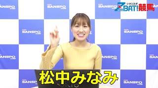 【松中みなみの展開☆タッチ】セントライト記念(無料版) 松中みなみ 動画 1