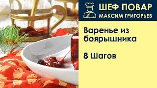Варенье из боярышника . Рецепт от шеф повара Максима Григорьева