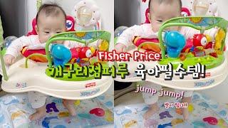[4개월차아기] 일단 사고보라! 피셔프라이스 개구리점퍼…