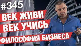 Век живи - Век учись / Философия бизнеса #AlexToday 345