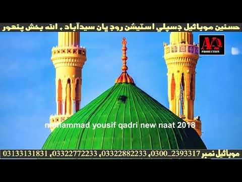 Noor Waro Nabi Muhijo Noor Waro New Sindhi Naat 12 Rabi Ul Awal By Muhammad Yousif Qadri New Naat
