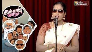 Kitchen Cabinet 22-11-2018 Puthiya Thalaimurai TV Show