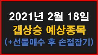 2021년 2월 18일 갭상승 주식 시간외 상한가+선물…