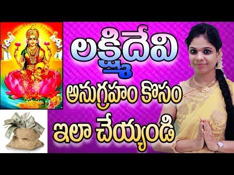 laxmi| laxmi devi | Lakshmi Devi blessing | rajasudha | spiritual | peace goddess wealth telugu