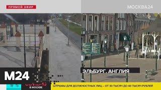 Что происходит на улицах Москвы, Англии и Германии - Москва 24