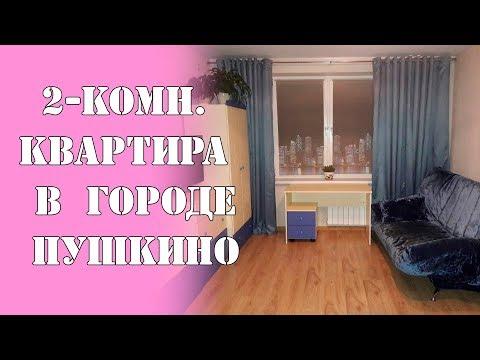 Обзор двухкомнатной квартиры в городе Пушкино