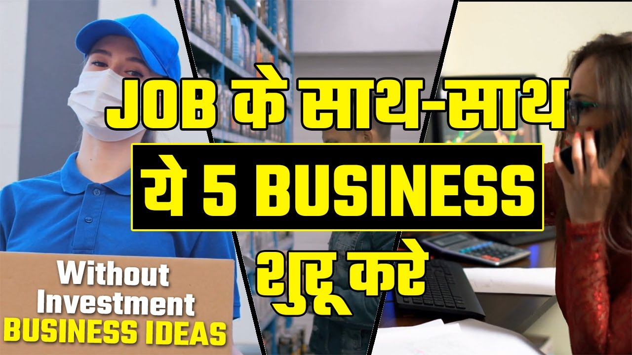 JOB के साथ BUSINESS शुरू करो | HOW TO START A BUSINESS | Best Startup Ideas | Good income Job