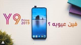 عيوب و مميزات Huawei Y9 Prime 2019 بعد استخدام شهر !