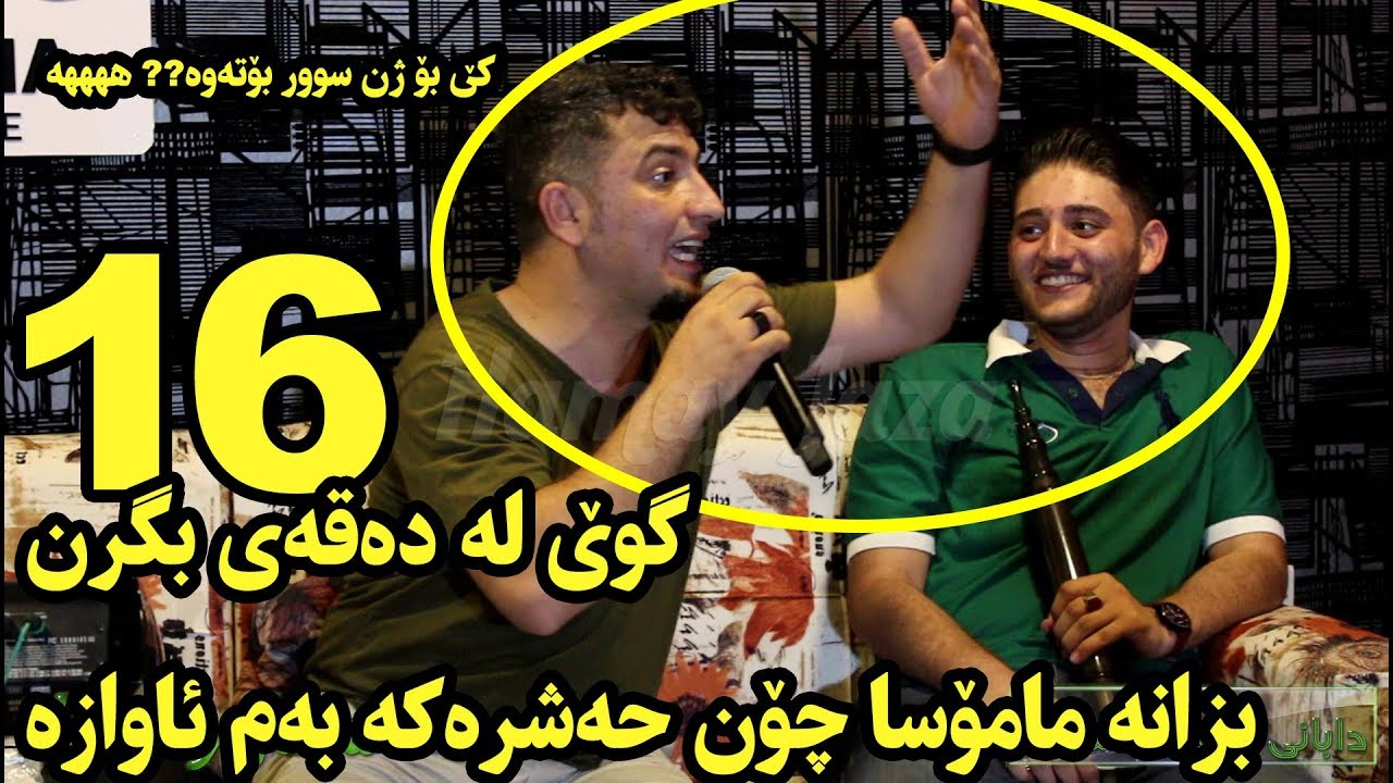 Aram Shaida 2018 Saliady Dabany Aqid Sardar ( Xoshtren Awaz + Bas Gwegra)
