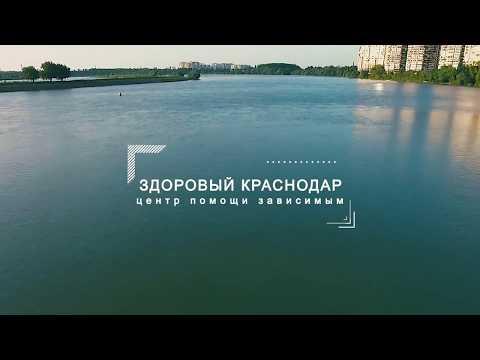 Реабилитационный центр «Здоровый Краснодар»
