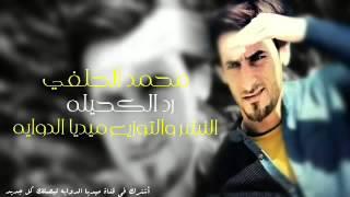 اغنية رد الكحيله  للمبدع محمد الحلفي