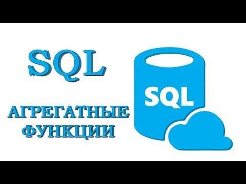 SQL для начинающих | Урок #6 АГРЕГАТНЫЕ ФУНКЦИИ | GROUP BY | HAVING