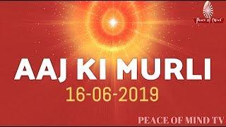 आज की मुरली 16-06-2019 | Aaj Ki Murli | BK Murli | TODAY'S MURLI In Hindi | BRAHMA KUMARIS | PMTV