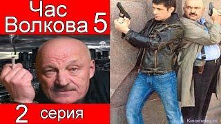 Час Волкова 5 сезон 2 серия (Встретимся на небесах)