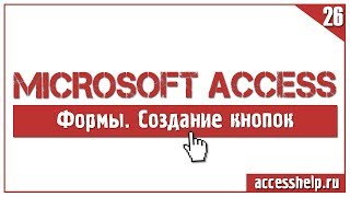 Створення командної кнопки для форми БД Access