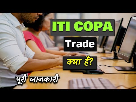 What is ITI COPA Trade With Full Information? – [Hindi] – Quick Support