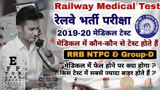 Railway Group D Medical Test 2019   रेलवे मेडिकल में क्या क्या होता है   Railway Medical   Result
