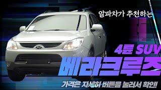 베라크루즈 4륜 중고차판매:) 1530만원 300VXL…