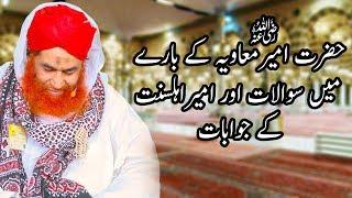 Hazrat Ameer Muawiya Kay Bary Me Suwalat Aur Moulana Ilyas Qadri Kay Jawabat | Madani Channel