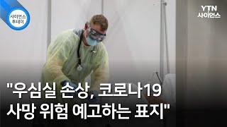 """""""우심실 손상, 코로나19 사망 위험 예고하는…"""
