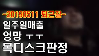 자영업자퇴근길 - 일주일내내매출엉망,목디스크판정 201…