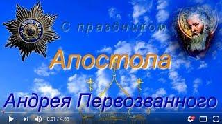 Поздравления днем Андрея Апостола Первозванного