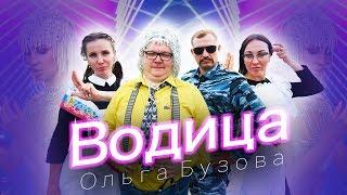 Ольга Бузова - Водица | Пародия | Выпускной