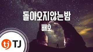 [TJ노래방] 돌아오지않는밤 - 배호(Bae, Ho) / TJ Karaoke