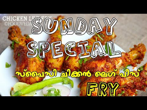 #Food_Court #Sunday_Special How To Make Simple and Spicy Chicken Leg Piece Fry