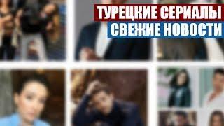 Новости турецких сериалов:Новый сериал «Азизе», «Не отпускай мою руку»: свежие новости!