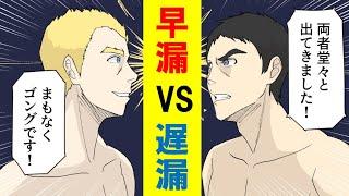【漫画】早漏と遅漏がボクシングで戦ってみた【漫画動画】【早漏vs遅漏】