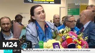 Чемпионка мира по легкой атлетике Ласицкене вернулась в Москву - Москва 24