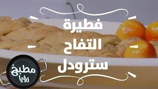 فطيرة التفاح سترودل - ايمان عماري