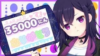 【記念雑談】35000人感謝!【VTuber】