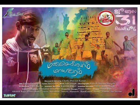 மனசெல்லாம் மாயவரம் - Official Music Video - Manasellam Mayavaram