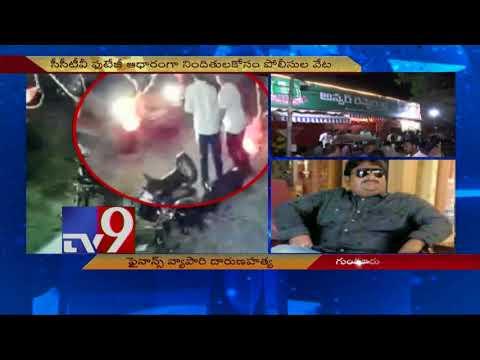 Brutal murder of Financier in Guntur - TV9