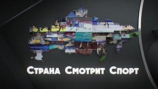 «Страна смотрит спорт». Выпуск от 06.09.2019
