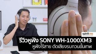 [spin9] รีวิว หูฟัง SONY WH-1000XM3 หูฟังไร้สาย ตัดเสียงรบกวนขั้นเทพ