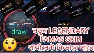 নতুন Legendary Famas Skin পার্মানেন্ট নিয়ে নাও ।। Draw A Gun And Win Famas Skin.