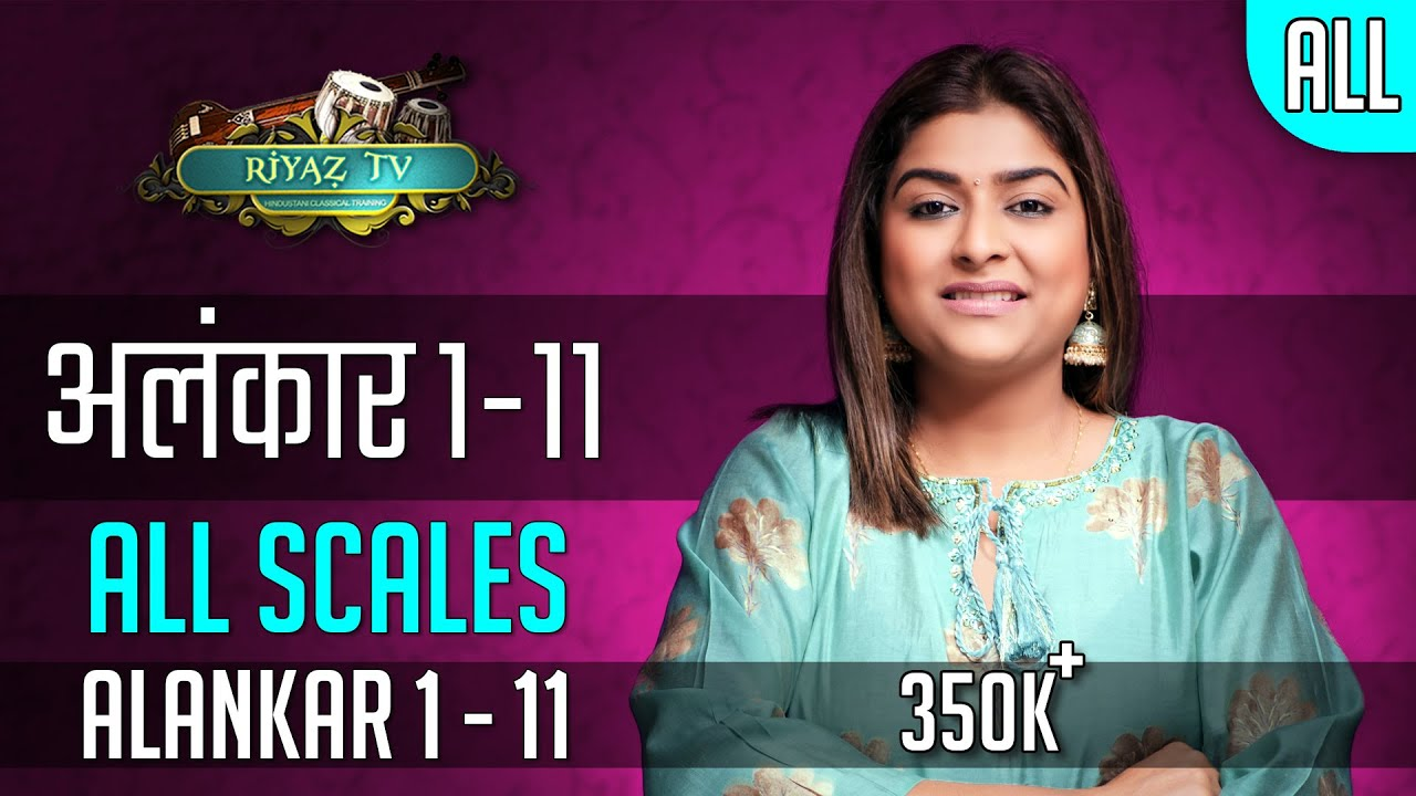 अलंकार १ से ११ सभी स्वरों में | Alankar 1 to 11 | All Scales | Riyaz TV । रियाज़ टीवी