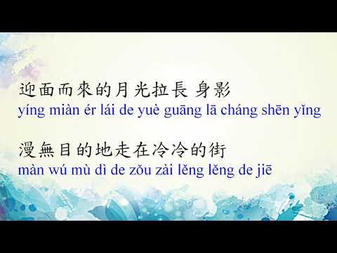 張震嶽 愛我別走pinyin