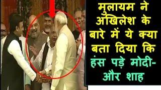 मुलायम ने मोदी के साथ मिलकर उड़ाया अखिलेश का मजाक | Mulayam Singh Trolls Akhilesh with Modi Watch