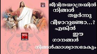 Aswasa Geethangal # Christian Deotional Songs Malayalam 2018 # Santhwana Geethangal
