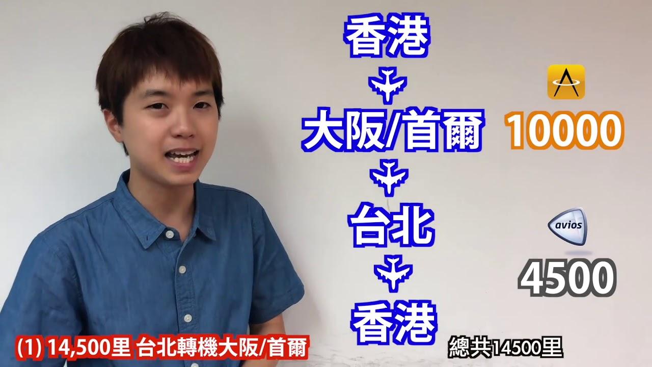 小斯 X DBS Black Card 夏祭WOW賞飛!活用新制Asia Miles + Avios + iGO! - YouTube